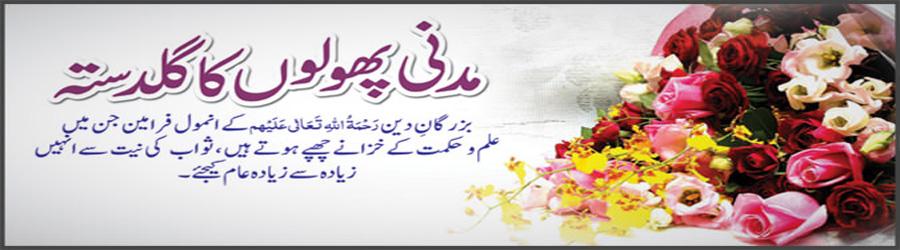 اَحمد رضا کا تازہ گلستاں ہے آج بھی / بھلائی کا حکم دو/مخلص کون/راحت پانے کا نسخہ / عِلم و حکمت کے مدنی پھول