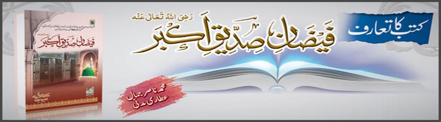 فیضان صدیق اکبر(مطبوعہ مکتبۃ المدینہ)