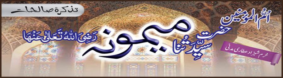 امّ المؤمنین حضرت  سیدتنا میمونہ رضی اللہ  تعالٰی عنہا