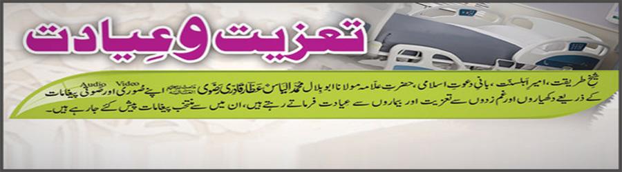 شیخ العالم رحمۃ اللہ تعالی علیہ کی تعزیت/برادرِخطیب پاکستان کی تعزیت
