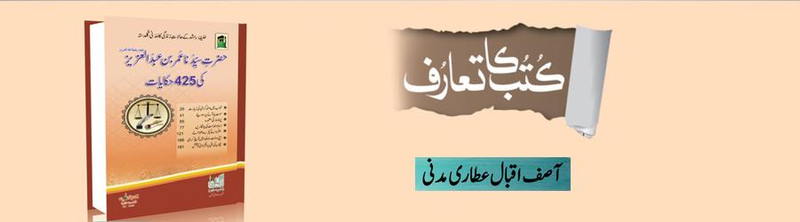 حضرت سیدنا عمر بن عبدالعزیز کی 425 حکایات(مطبوعہ مکتبۃ المدینہ)