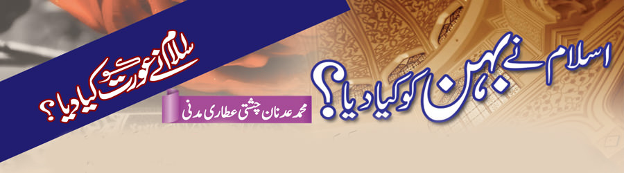 امّ المؤمنین حضرت سیدتنا ام سلمہ رضی اللہ  تعالٰی عنہا