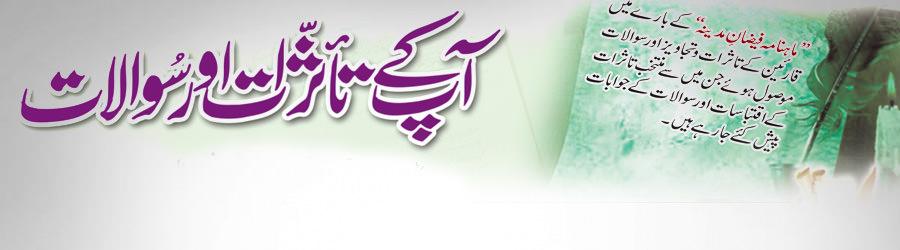 علمائے کرام/ شخصیات/اسلامی بھائیوں اور اسلامی بہنوں کے تأثرات