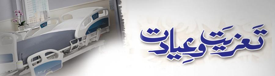 شہزاہ محدث اعظم (ہند) کی عیادت/مفتی نظام الدین رضوی سے تعزیت