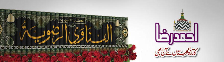 زندگی بھر کے اعمالِ حَسَنہ اور  ایک نعمت /مالِ حرام  نرا وبال ہے