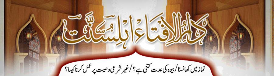نماز میں کھانسنا/بیوہ کی عدت کتنی ہے؟/ایک ساتھ دو الگ الگ برسیوں کا حکم