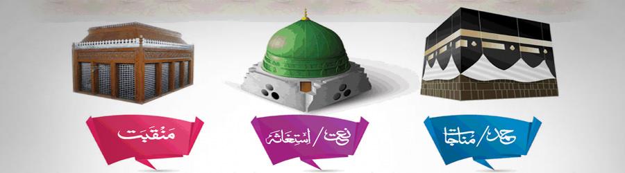 میرا مولا،میرا مولا/آنکھوں کا تارا نام محمد/ہونائبِ سرور دوعالم امام اعظم ابوحنیفہ