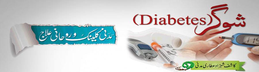 شوگر (diabetes)