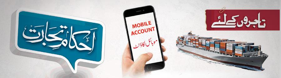 موبائل اکاؤنٹ(Mobile Account)