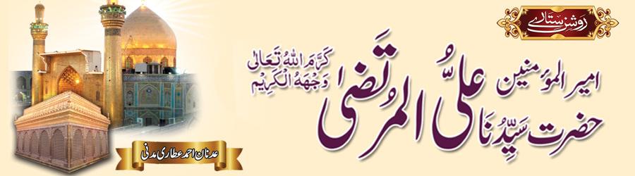 امیر المؤمنین  حضرت سیّدنا علی المرتضیٰ کَرَّمَ اللہُ تَعَالٰی وَجْہَہُ الْکَرِیْم