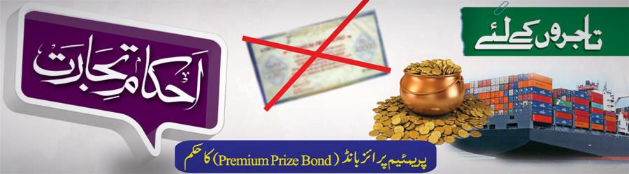 پریمئیم پرائز بانڈ(premium prize bond) کا حکم