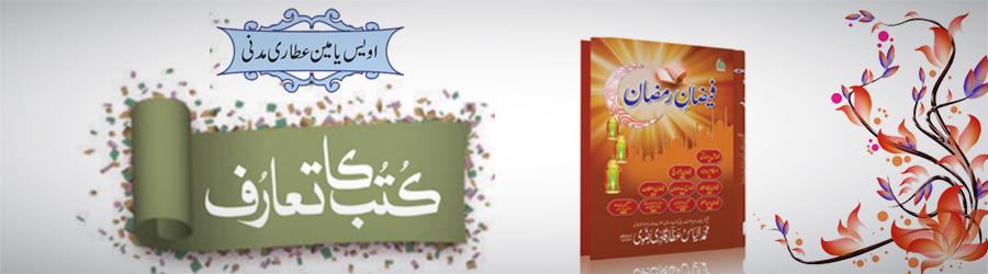 فیضان رمضان