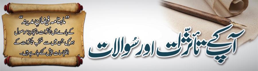 علمائے کرام، شخصیات ،اِسلامی بھائیوں اور اِسلامی بہنوں کے تأثرات