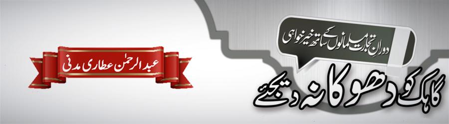 سامان نقد خرید کر اُدھار بیچنا/ گاہک کو مال کی قیمتِ خرید غلط بتانا/ چوری کا مال خرید کر بیچنا