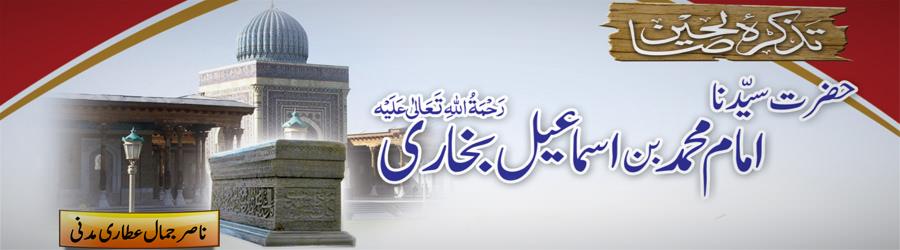 امیرالمؤمنین فی الحدیث حضرت سیّدنا امام محمد بن اسماعیل بخاری  رَحْمَۃُ اللّٰہ ِتَعَالٰی عَلَیْہ