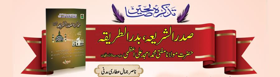 صدرالشریعہ، بدرالطریقہ حضرت مفتی محمد امجد علی اعظمی علیہ رحمۃ اللہ القوی