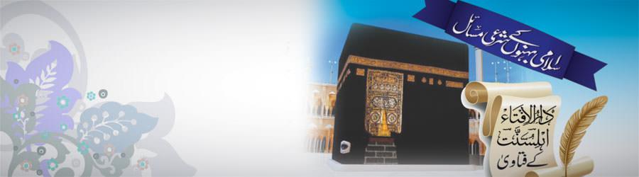 حضرت  سیّدتُنا رابعہ بصریہ رَحْمَۃُ اللّٰہ ِتَعَالٰی عَلَیْہا