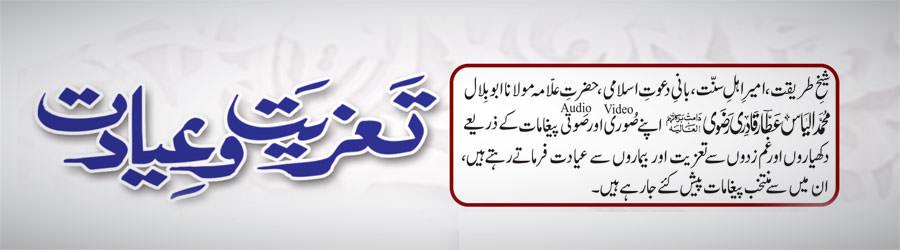 دامادِ تاجُ الشریعہ کے انتقال پر تعزیت/مفتی نسیم مصباحی کے بھائی کی عیادت