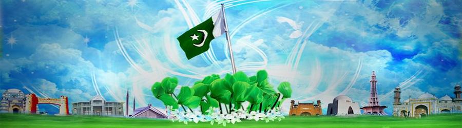 ہمیں پاکستان سے پیارہے