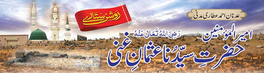 حضرت سیّدنا عثمانِ غنی رضی اللہ تعالٰی عنہ