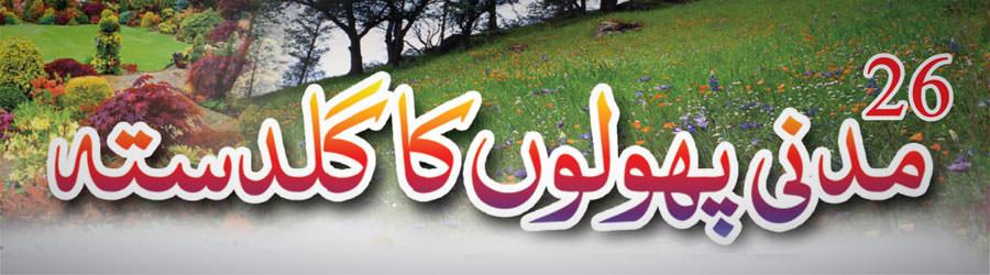 فرامینِ بزرگانِ دین رحمہم  اللہ المُبِین/احمد رضا کا تازہ گلستاں ہے آج بھی/علم وحکمت کے مدنی پھول