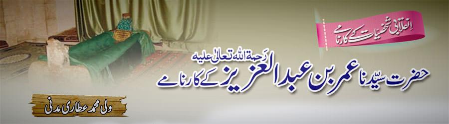 حضرت عمر بن عبد العزیز علیہ رحمۃ اللہ العزیز کے  کارنامے