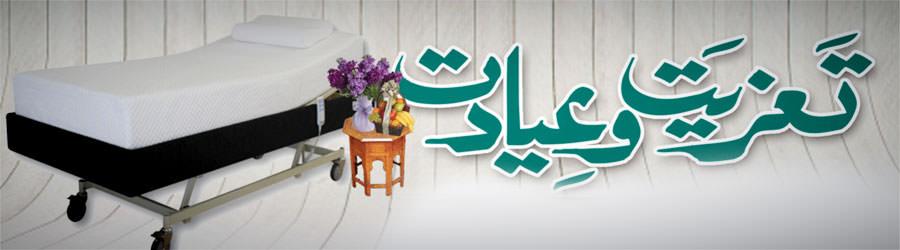 حضرت مولانا پیر محمد اکرم شاہ جمالی کے انتقال پر تعزیت/حضرت مولانا اعجاز احمد مصباحی کے انتقال پر تعزیت