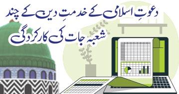 دعوتِ اسلامی کےخدمت دین کے چند شعبہ جات کی کارکردگی