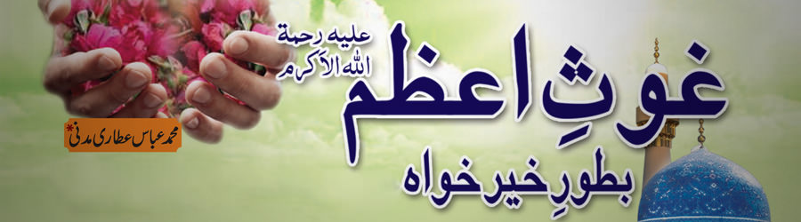 حضرت سیّدنا نظامُ الدّین اولیا رحمۃ اللہ تعالٰی علیہ/غوثِ پاک علیہ رحمۃ اللہ الاَکرم بطورِ خیرخواہ
