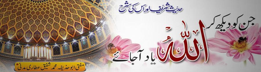 جن کو دیکھ کر اللہ یاد آجائے