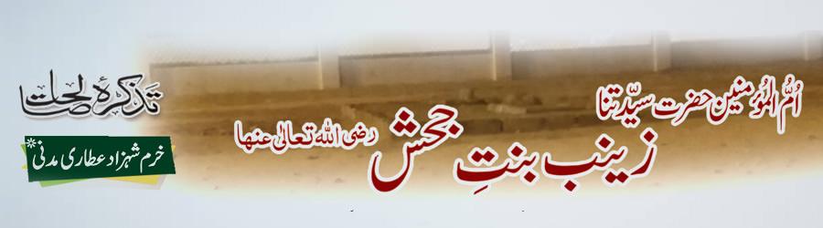 ام المؤمنین حضرت سیّدتنا زینب بنت جحش رضی اللہ تعالٰی عنہا