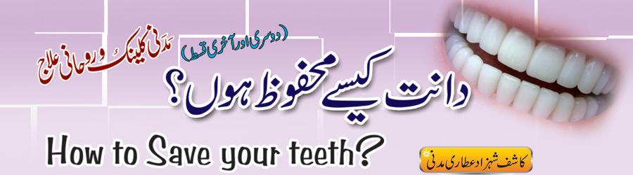 دانت  کیسے محفوظ ہوں ؟ (دوسری اور آخری قسط)