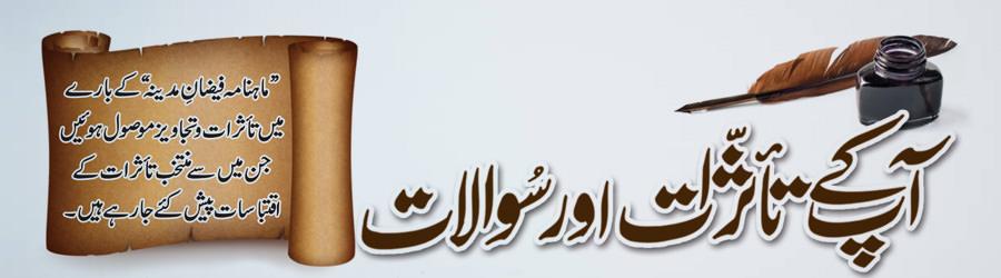 علمائے کرام، شخصیات، اِسلامی بھائیوں، مدنی منّوں اور اِسلامی بہنوں کے تأثرات