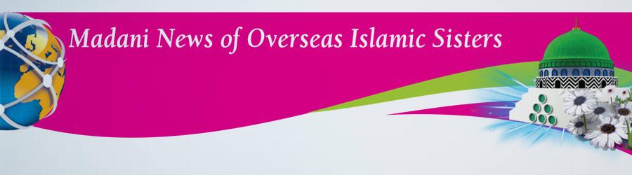 جشنِ ولادت اور دعوتِ اسلامی / اے دعوتِ اسلامی تِری دھوم مچی ہے