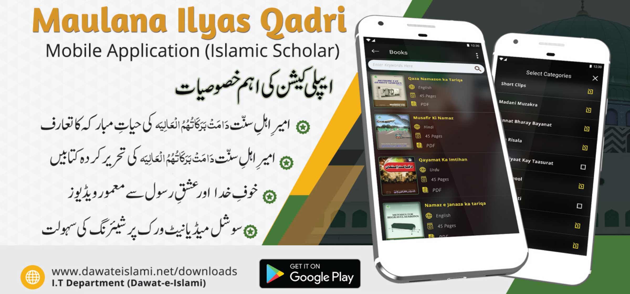 مولانا الیاس قادری موبائل ایپلی کیشن