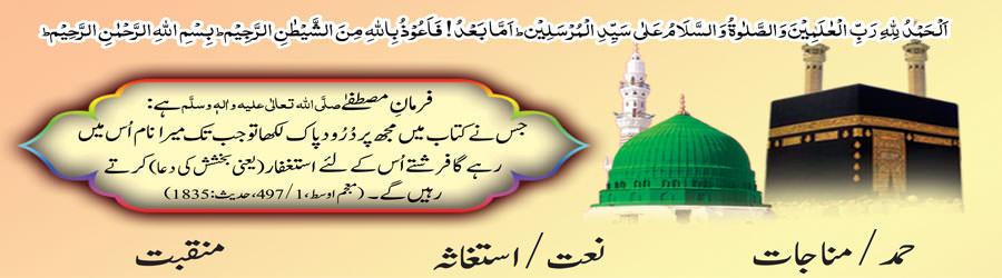 مجھے بخش دے بے سبب یا الٰہی/ تمہیں نے تو کیا ہم کو مسلماں یارسولَ اللہ/ بہتری جس پہ کرے فخر وہ بہتر صدیق