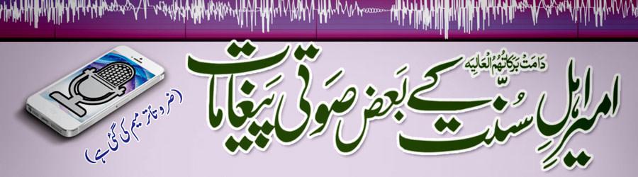 رکنِ شوریٰ حاجی امین کی نواسی کی ولادت پر مبارک باد/ زخمی اسلامی بھائیوں کو صبر و ہمّت کی تلقین