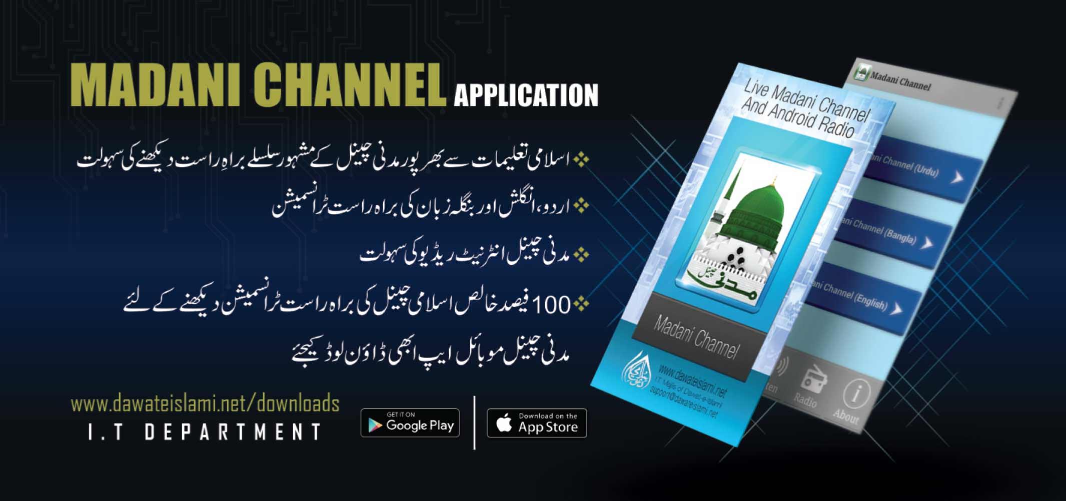 مدنی چینل موبائل ایپلی کیشن