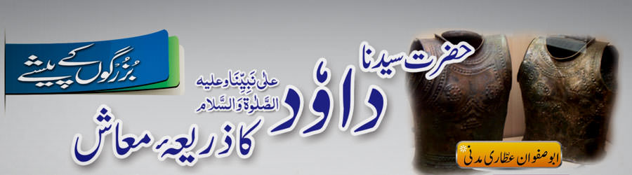 تاجروں کے لیے/حضرت سیّدنا داؤد علیہ السَّلام کا ذریعۂ معاش