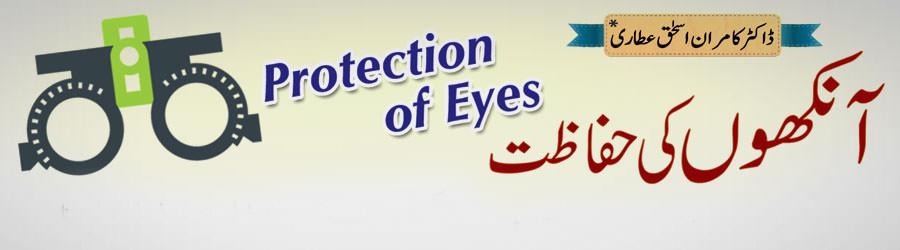 آنکھوں کی حفاظت/ہیپاٹائٹس