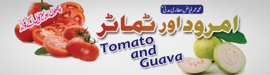 امرود اور ٹماٹر