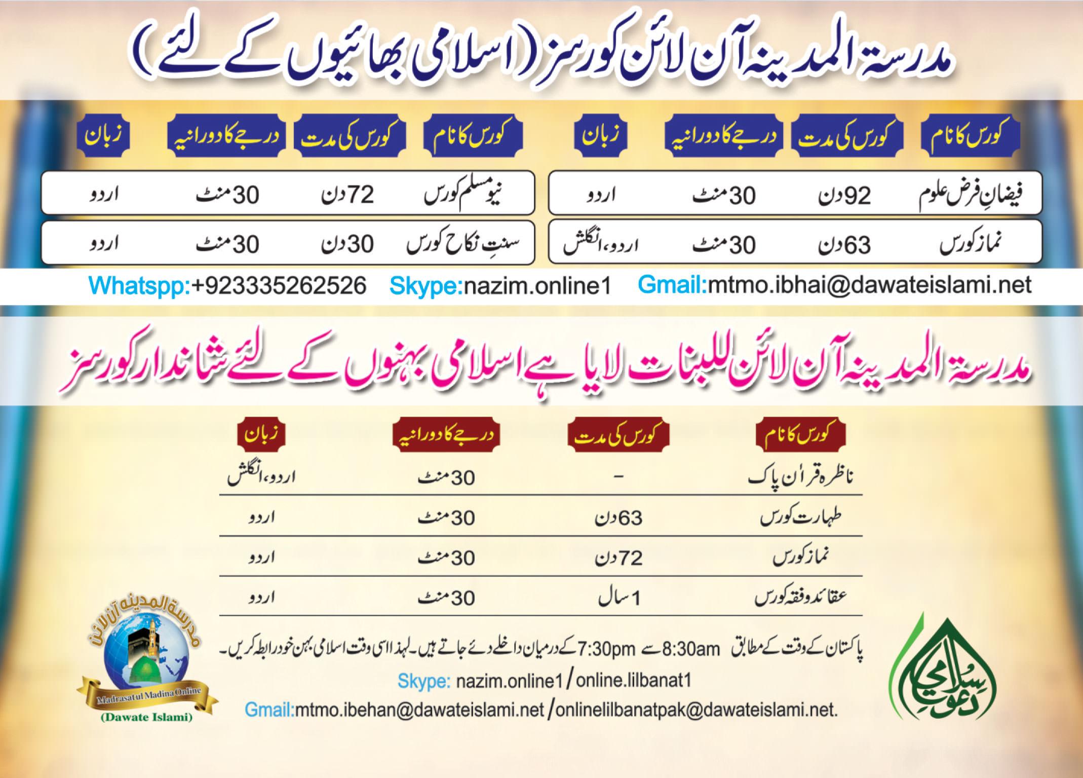 مدرسۃ المدینہ آن لائن کورسز (اسلامی بھائیوں کے لئے)/ مدرسۃ المدینہ آن لائن للبنات لایا ہے اسلامی بہنوں کے لئے شاندار کورسز