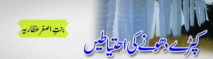 حضرت سیّدتنا اُمامہ بنتِ ابوالعاص رضی اللہ تعالٰی عنہا/ بیٹیوں کی پرورش/ کپڑے دھونے کی احتیاطیں/ِسلامی بہنوں کے شرعی مسائل