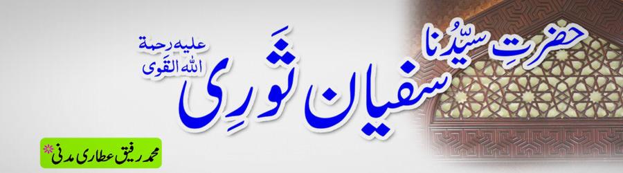 حضرت سیّدنا امام شافِعی علیہ رحمۃ اللہ القَوی