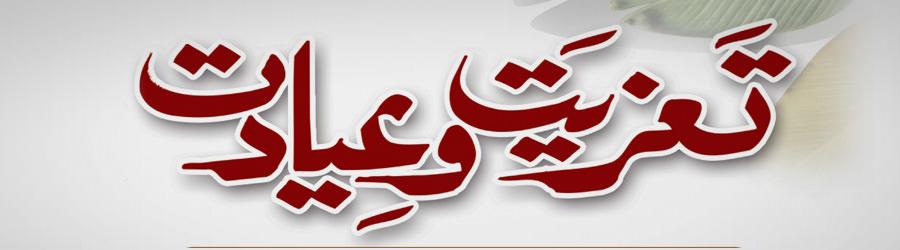 شہزادۂ برہانِ ملّت  مفتی محمد محمود احمد قادری  کے انتقال پر تعزیت/ شامی مظلوموں کے لئے امىرِا ہل سنّت کى دعا/ تعزیت کے متفرق پیغامات