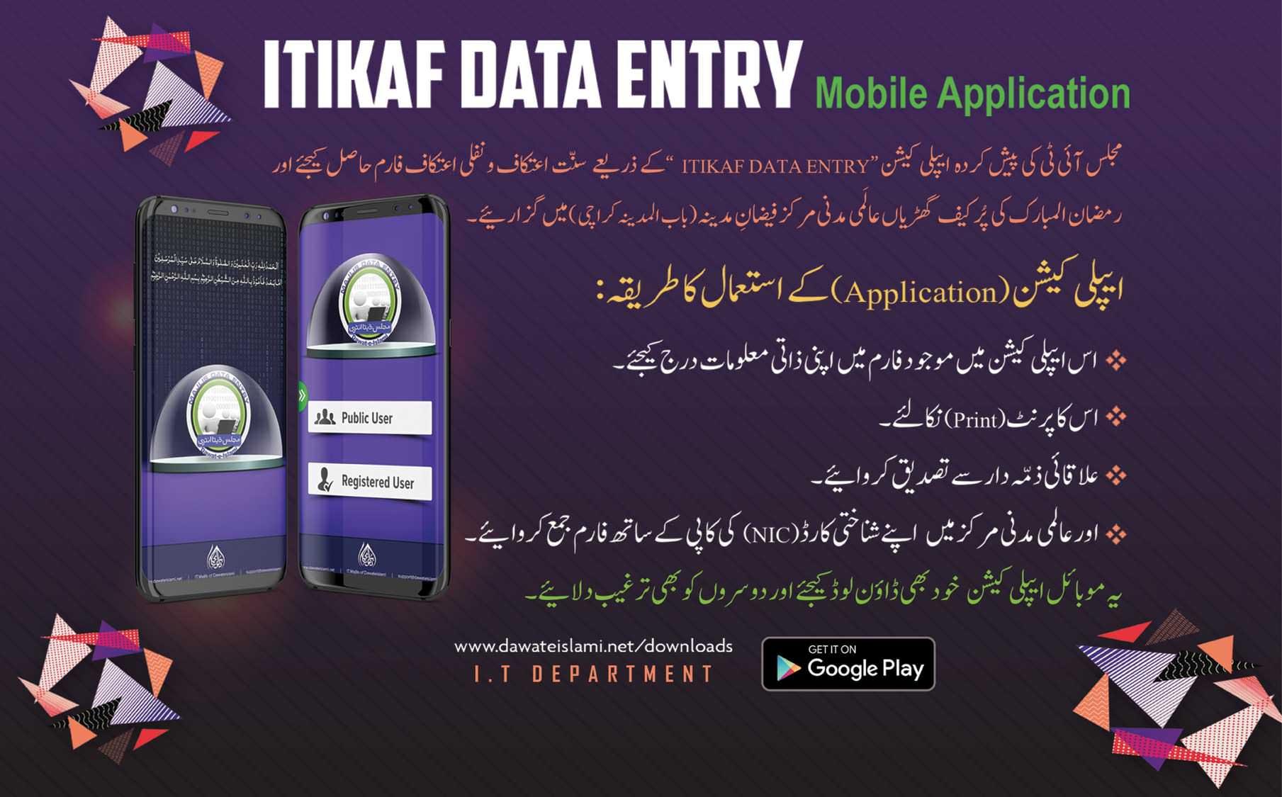 اعتکاف ڈیٹا انٹری موبائل ایپلیکیشن