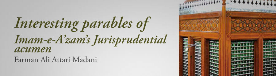 Interesting parables of Imam-e-A'zam's Jurisprudential acumen/ Disadvantages of the leave of absence