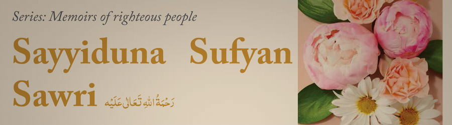 Biography of Sayyiduna Muhammad Bin Idrees Shaafi'i رحمۃ اللہ تعالٰی علیہ / Sayyiduna Sufyan Sawri رحمۃ اللہ تعالٰی علیہ