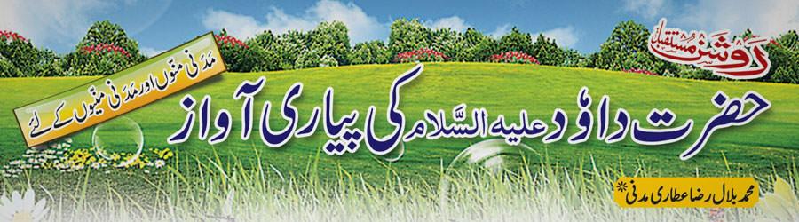 حضرت داؤد علیہ السَّلام کی  پیاری آواز/ عید کے دن نہ کرنے والے کام/ بلّی نے چوہا کیسے پکڑا؟/مدنی منّوں کی کاوِشیں/ عمر کا پہلا روزہ