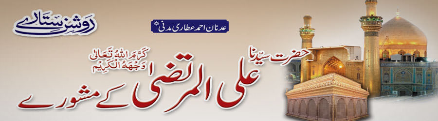 حضرت سیّدنا علی المرتضیٰ رضی اللہ تعالٰی عنہ کے مشورے